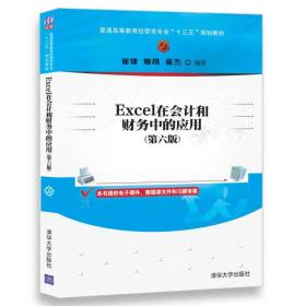 ExceI在会计和财务中的应用