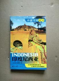 印度尼西亚(陆春林签赠本)