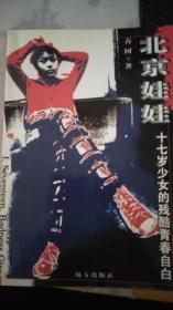 北京娃娃:十七岁少女的残酷青春自白