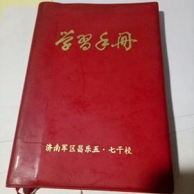 学习手册【济南.昌乐五七干校】纪念册