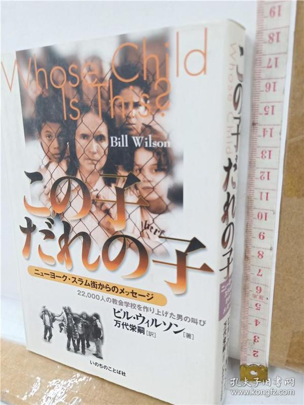 この子たれの子     32开日文翻译类小说     日文原版