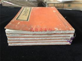 和刻佛经:八宗起源《释迦实录》5册5卷全。铃亭译述、桥本玉兰画,文中有如来菩萨像近30幅图左右。明治16年出版。限时特价
