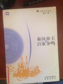 原版!秦汉帝王与百家争鸣 9787807036463