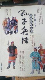 二手正版孙子兵法智谋故事总集:始计篇9787104025672