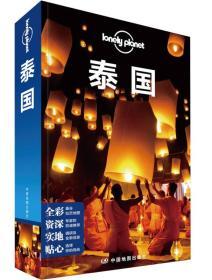 孤獨星球Lonely Planet國際指南系列-泰國(第三版)
