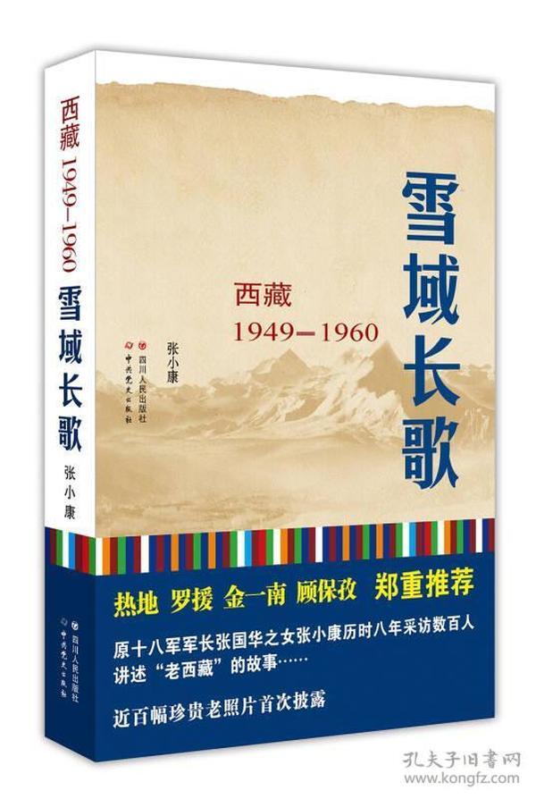 9787220091247雪域长歌:西藏(1949:1960)