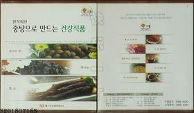 韩国原版-煲汤养生食谱*