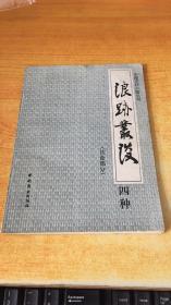 浪迹丛谈四种《中国烹饪古籍丛刊》饮食部分