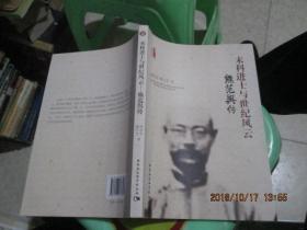 末科进士与世纪风云 熊范兴传    4-8号