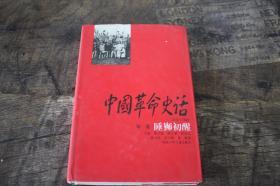中国革命史话:1919~1949.第一卷.睡狮初醒