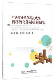 广西事业单位科技成果转移转化体制机制研究