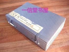 《武溪集》附余襄公奏议 1函6册全 1958年  广东丛书第一集 叶恭绰题