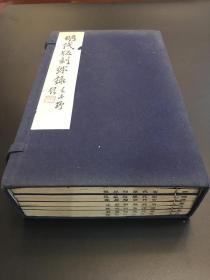 《明代版刻综录》一函线装八册全  江苏广陵古籍刻印社1983年5月1版1印 著名版本学家杜信孚辑