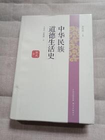 中华民族道德生活史宋元卷 16开精装