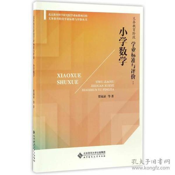 9787303218257义务教育阶段学业标准与评价:小学数学