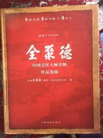全聚德中国烹饪大师名师作品集锦