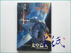太空商人 二十世纪科幻大师丛书  1999年初版