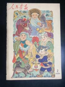 1964年,人民画报封面(年画)