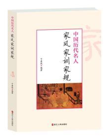 中国历代名人家风家训家规