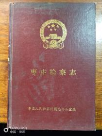 枣庄检察志
