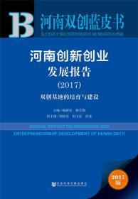 河南创新创业发展报告(2017):双创基地的培育与建设