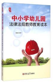 研修书系:中小学幼儿园法律法规教师教育读本