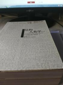 結構人類學(1-2) (列維-斯特勞斯文集) 全新 平裝 塑封