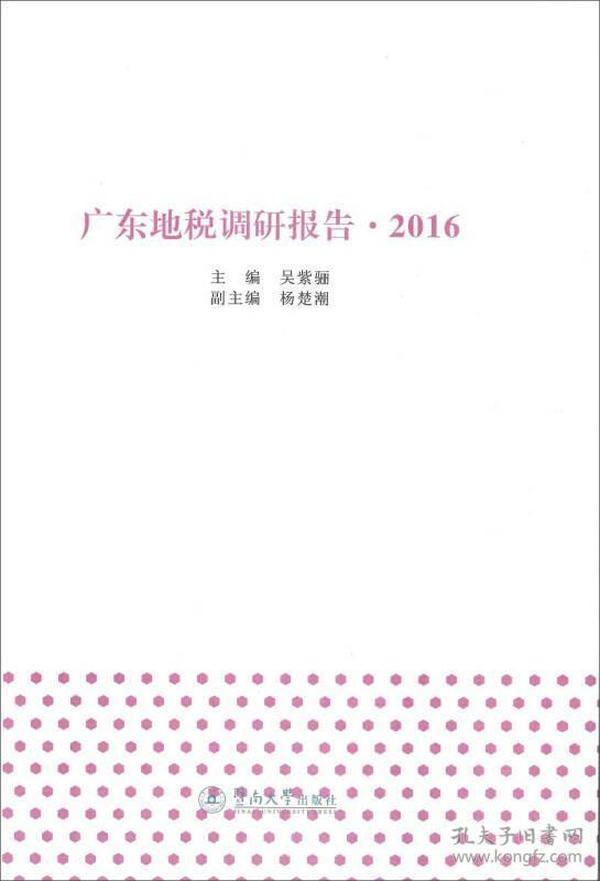 9787566820617广东地税调研报告:2016