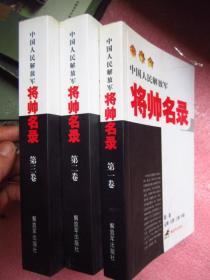 《中国人民解放军将帅名录》全三卷(2006年新版)图文本【元帅 大将 上将 中将 少将】保正版