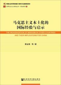 马克思主义本土化的国际经验与启示