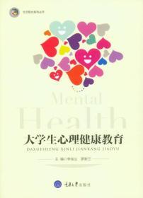 大學生心理健康教育