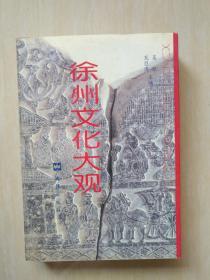 徐州文化大观