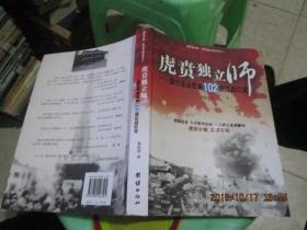 虎贲独立师:国民革命军第102师抗战纪实    4-8号