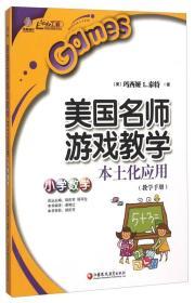 美国名师游戏教学本土化应用(小学数学 教学手册)