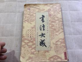 书法大成(近代名家真迹 习字模范)中华民国三十七年十二月初版 品如图