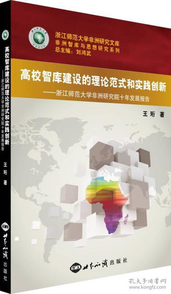 9787501255375高校智库建设的理论范式和实践创新-浙江师范大学非洲研究院十年发展报告