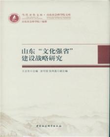 山东文化强省建设战略研究