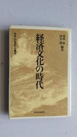 日文原版    経済文化の时代  日本21世纪の构想  昭和58年  一版一刷   馆藏 32开