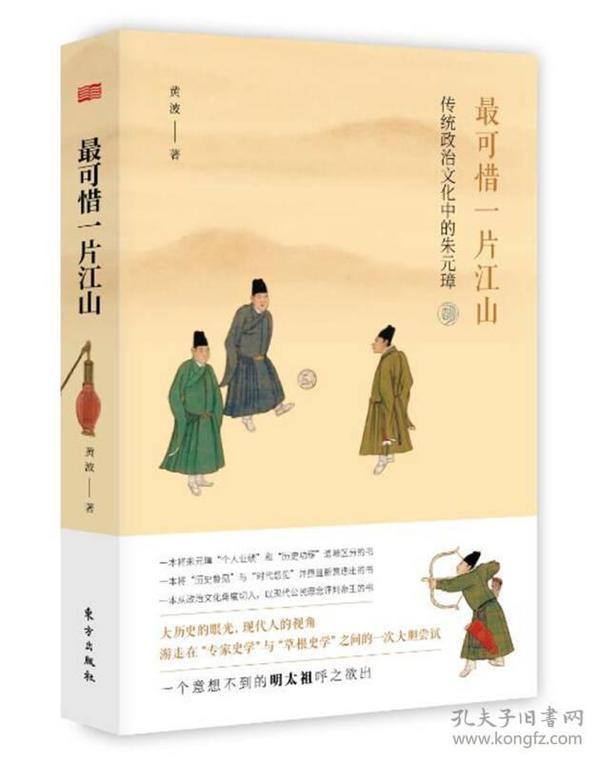 最可惜一片江山—传统政治文化中的朱元璋