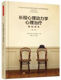 长程心理动力学心理治疗:基础读本:a basic text