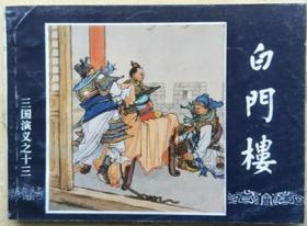 三国演义之白门楼 94版