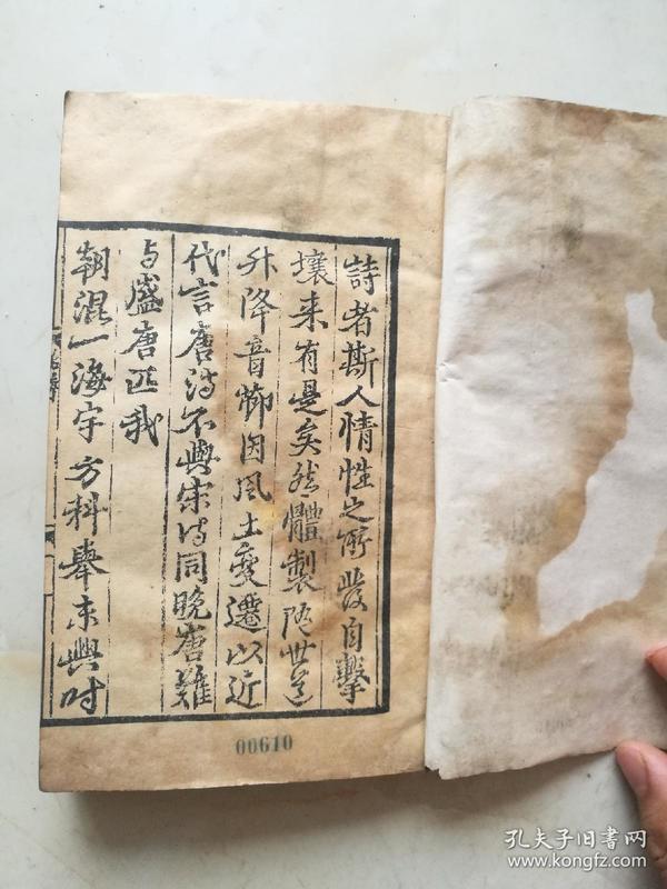 民国景元版,皇元风雅六卷一套全。