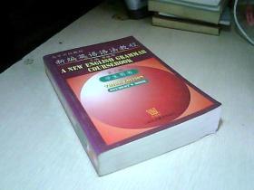 新编英语语法教程  第三版  学生用书