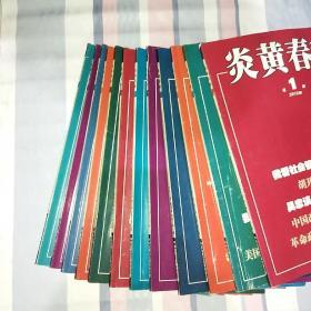 炎黄春秋 2012年1-12期全12册