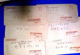 21012356 实寄等信封16枚