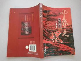 中华之魂(星辰谱):儿女的梦幻【实物拍图】