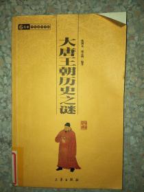 正版图书大唐王朝历史之谜9787807363637