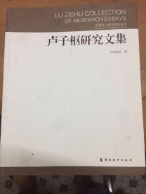 卢子枢研究文集