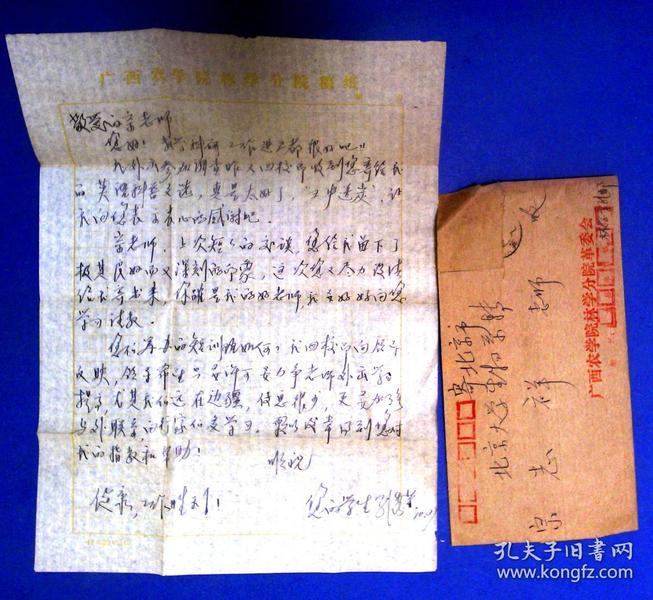21012357 致北大宗志祥 信札3通3页