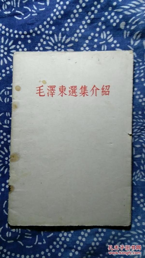 毛泽东选集介绍